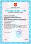 Сертификация СИ фото