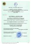 Сертификат соответствия фото