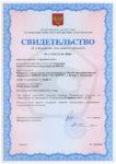 Сертификация СИ НРА-02 фото